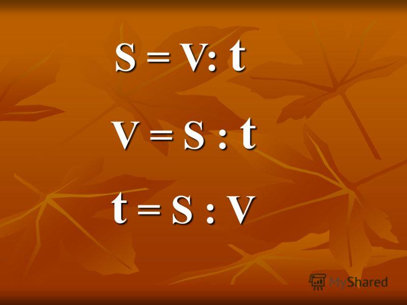 S = V: t V = S : t t = S : V