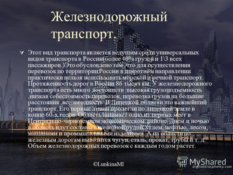 Железнодорожный транспорт. Этот вид транспорта является ведущим среди универсальных видов транспорта в России(более 40% грузов и 1\3 всех пассажиров.)Это обусловлено тем,что для осуществления перевозок по территории России в широтном направлении прак