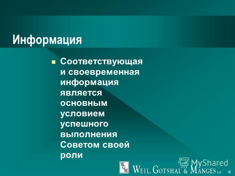 6 Информация Соответствующая и своевременная информация является основным условием успешного выполнения Советом своей роли