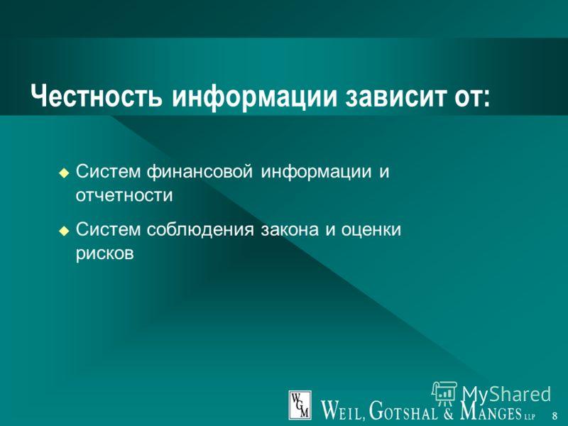 8 Честность информации зависит от: Систем финансовой информации и отчетности Систем соблюдения закона и оценки рисков
