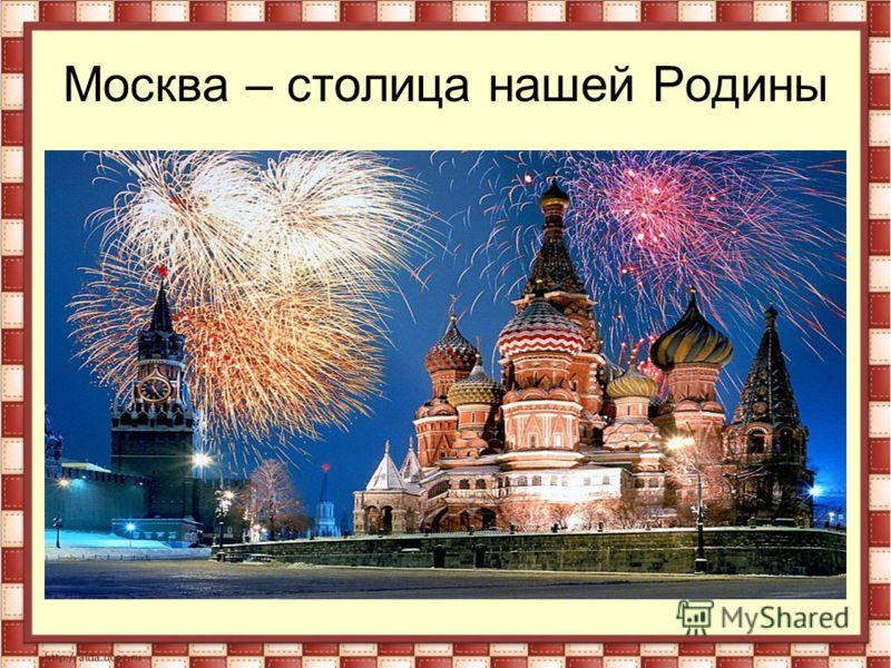 Детская Презентация Москва Столица Нашей Родины