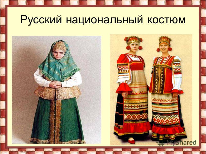 Презентация Белорусский Национальный Костюм