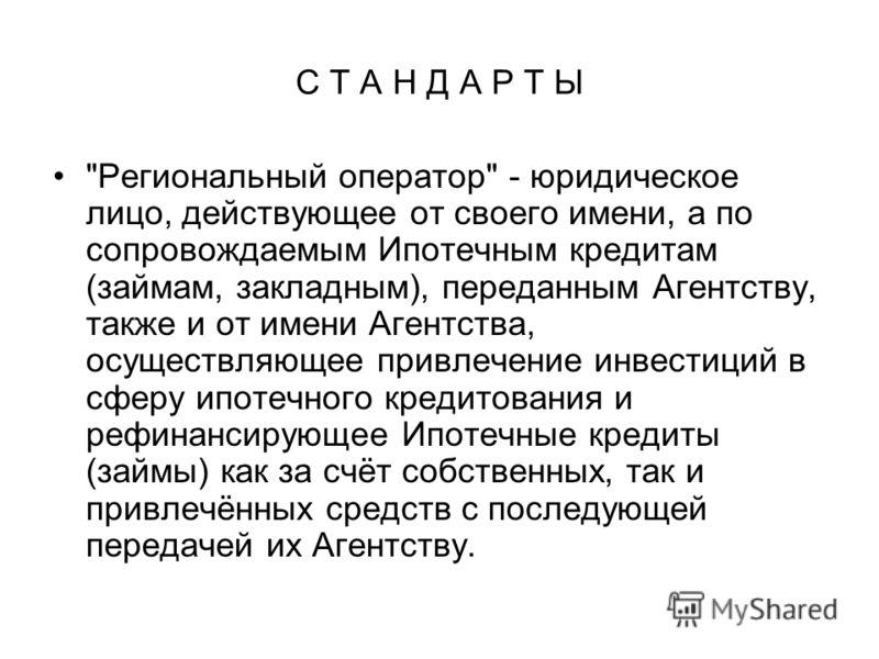 С Т А Н Д А Р Т Ы