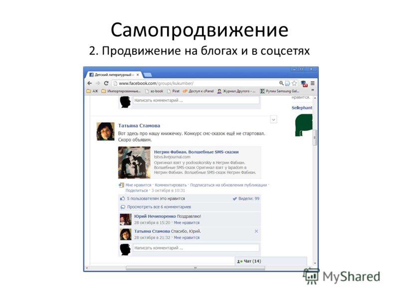 Самопродвижение 2. Продвижение на блогах и в соцсетях