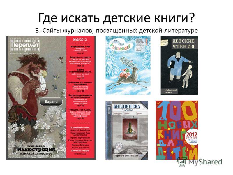 Где искать детские книги? 3. Сайты журналов, посвященных детской литературе
