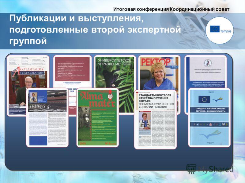 Публикации и выступления, подготовленные второй экспертной группой Итоговая конференция Координационный совет