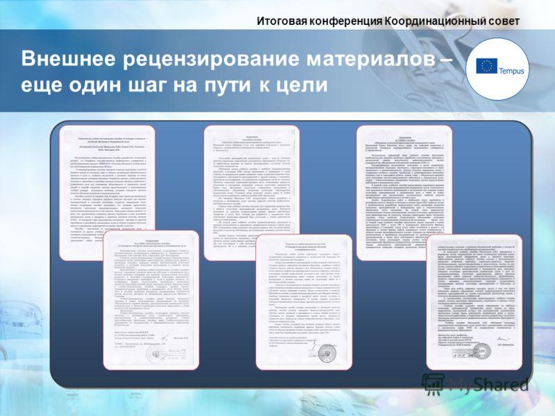 Внешнее рецензирование материалов – еще один шаг на пути к цели Итоговая конференция Координационный совет
