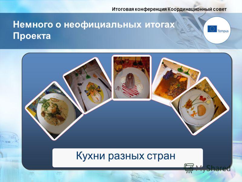 Немного о неофициальных итогах Проекта Итоговая конференция Координационный совет Кухни разных стран