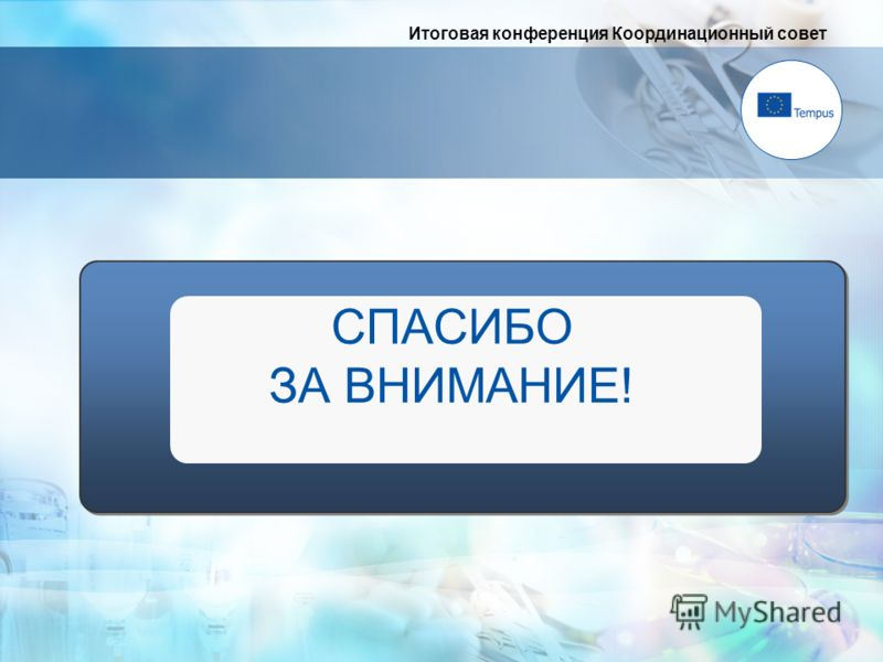 Итоговая конференция Координационный совет СПАСИБО ЗА ВНИМАНИЕ!