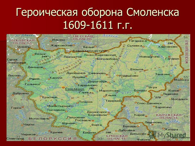 Героическая оборона Смоленска 1609-1611 г.г.