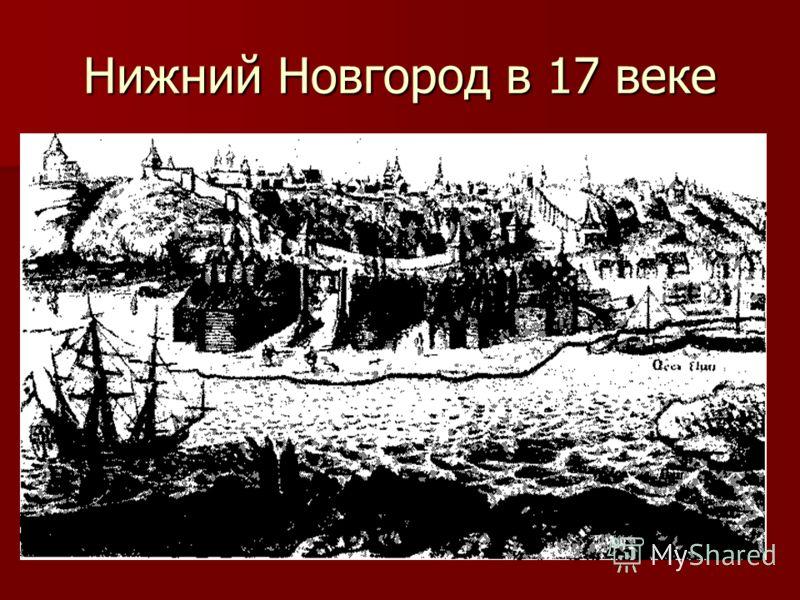 Нижний Новгород в 17 веке