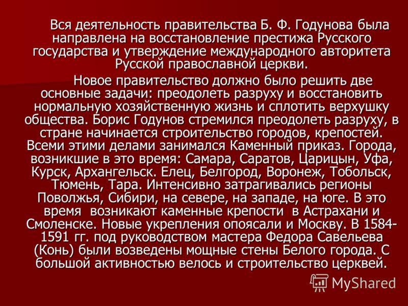 Вся деятельность правительства Б. Ф. Годунова была направлена на восстановление престижа Русского государства и утверждение международного авторитета Русской православной церкви. Вся деятельность правительства Б. Ф. Годунова была направлена на восст