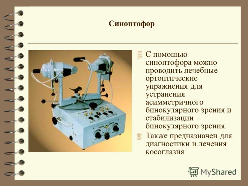 Синоптофор фото