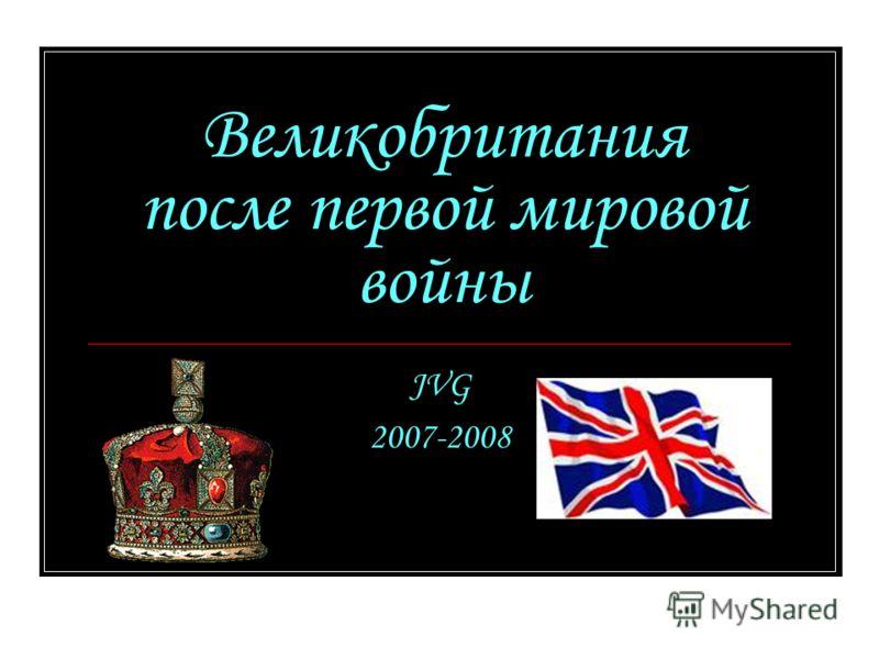 Великобритания после первой мировой войны JVG 2007-2008
