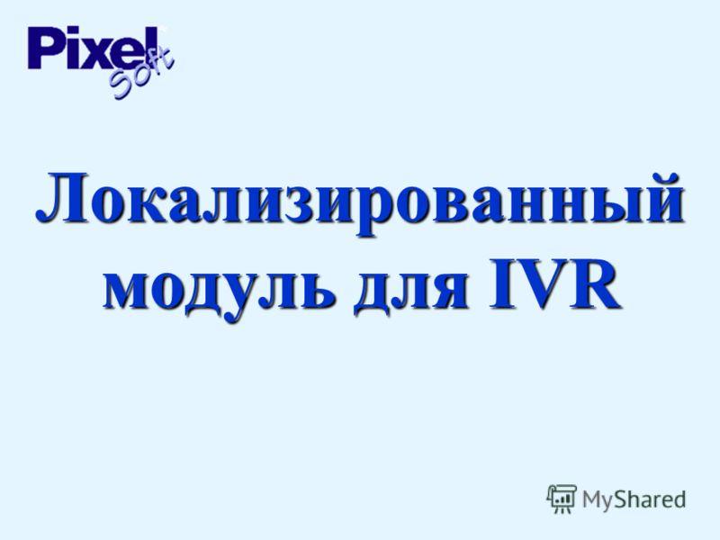 Локализированный модуль для IVR