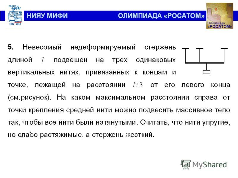 Олимпиада «РОСАТОМ» НИЯУ МИФИ ОЛИМПИАДА «РОСАТОМ»