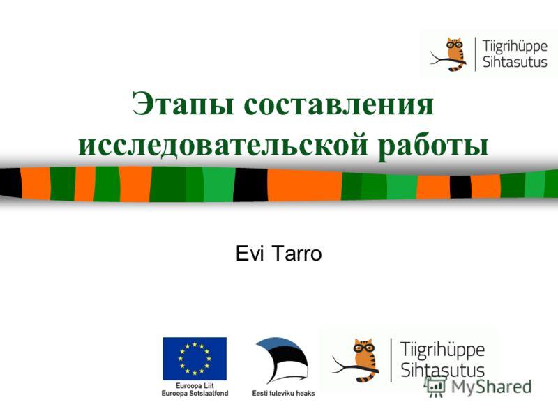 Этапы составления исследовательской работы Evi Tarro