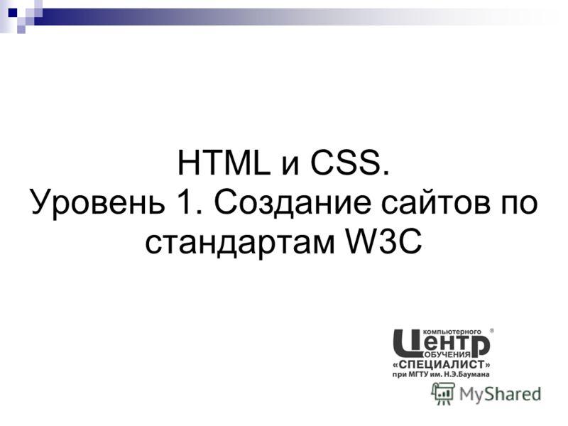 HTML и CSS. Уровень 1. Создание сайтов по стандартам W3C