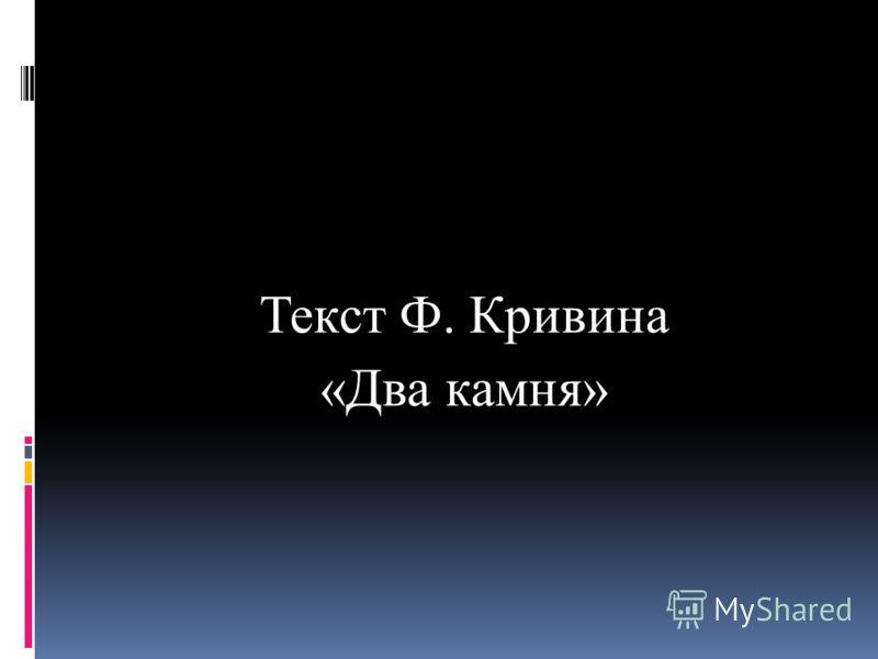 Текст Ф. Кривина «Два камня»