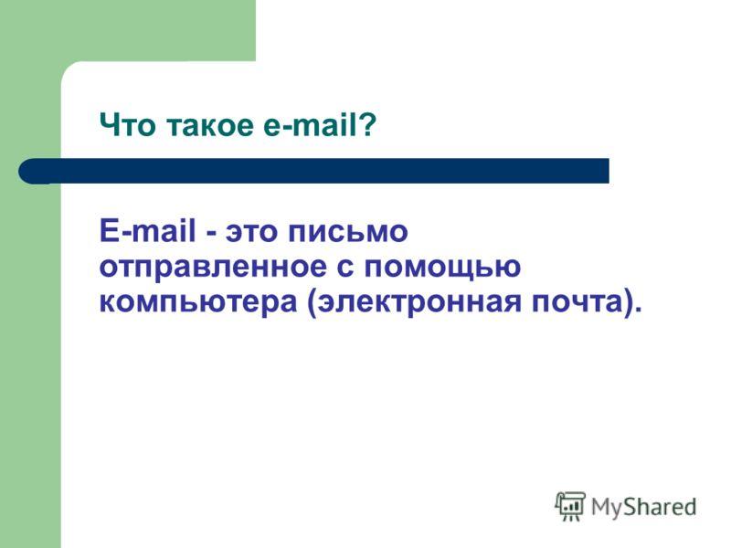 Что такое e-mail? Е-mail - это письмо отправленное с помощью компьютера (электронная почта).