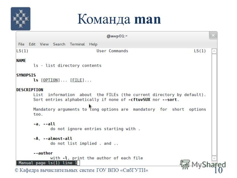 Команда man 10 © Кафедра вычислительных систем ГОУ ВПО «СибГУТИ»