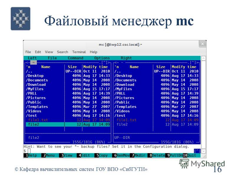 Файловый менеджер mc 16 © Кафедра вычислительных систем ГОУ ВПО «СибГУТИ»
