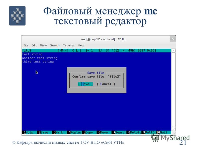 Файловый менеджер mc текстовый редактор 21 © Кафедра вычислительных систем ГОУ ВПО «СибГУТИ»