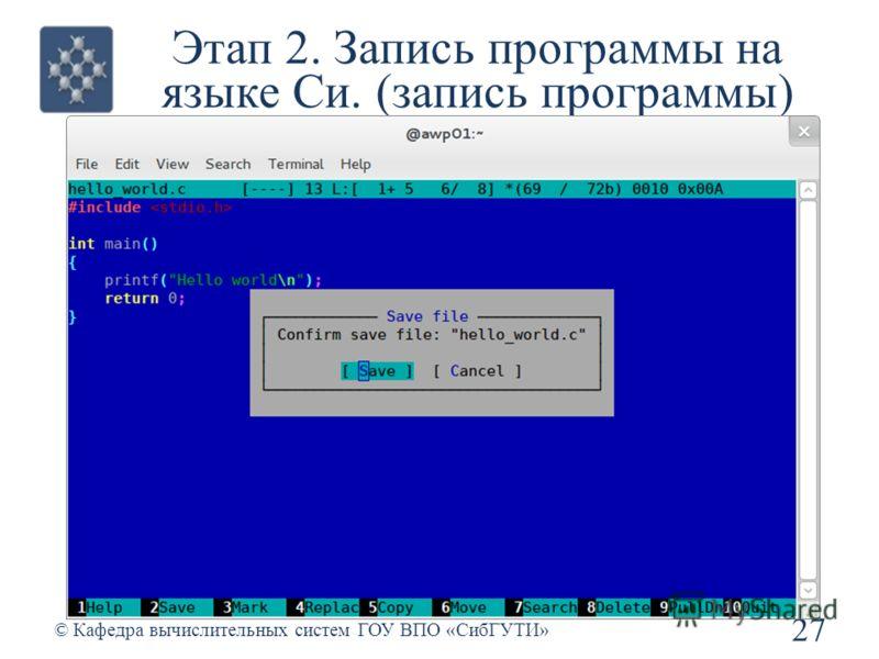 Этап 2. Запись программы на языке Си. (запись программы) 27 © Кафедра вычислительных систем ГОУ ВПО «СибГУТИ»