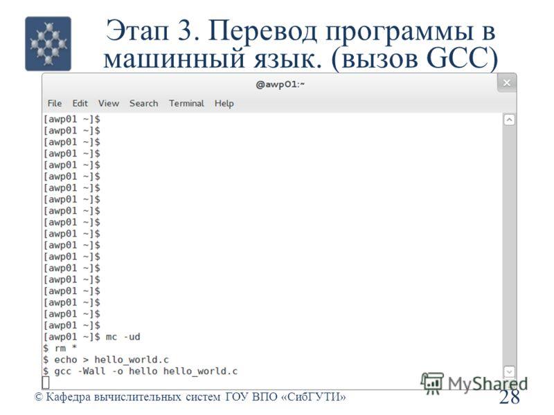 Этап 3. Перевод программы в машинный язык. (вызов GCC) 28 © Кафедра вычислительных систем ГОУ ВПО «СибГУТИ»