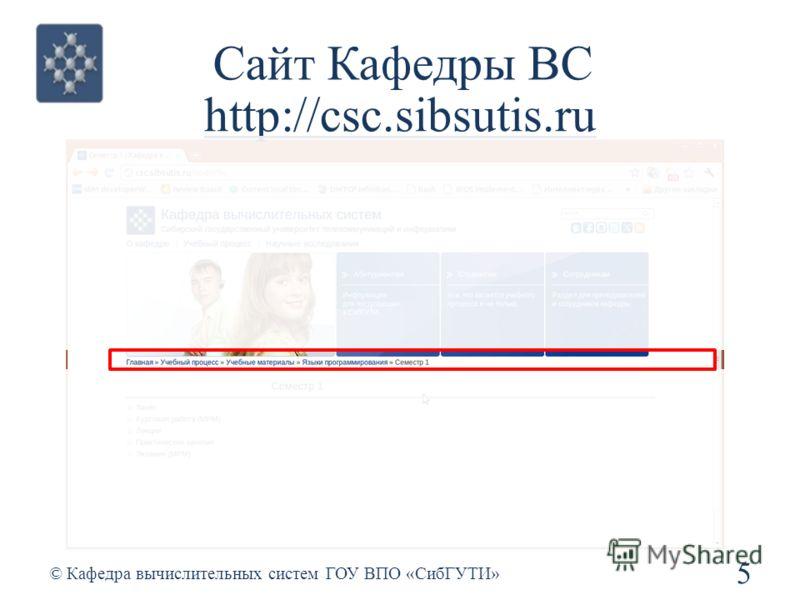 Сайт Кафедры ВС http://csc.sibsutis.ru 5 © Кафедра вычислительных систем ГОУ ВПО «СибГУТИ»