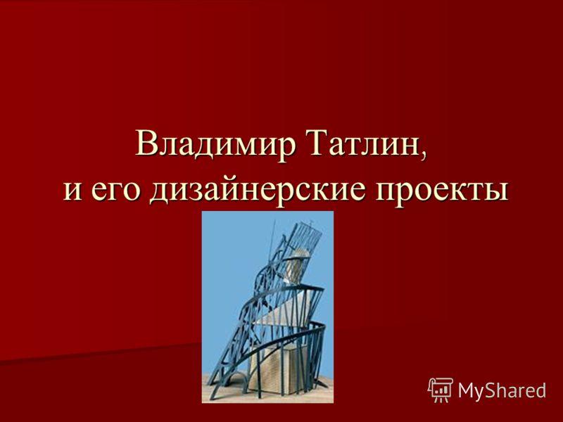 Владимир Татлин, и его дизайнерские проекты