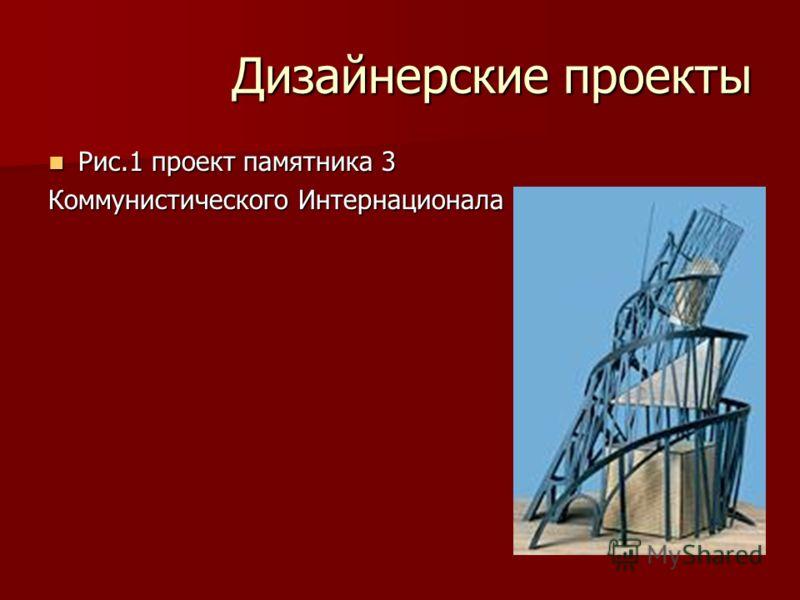 Дизайнерские проекты Рис.1 проект памятника 3 Рис.1 проект памятника 3 Коммунистического Интернационала