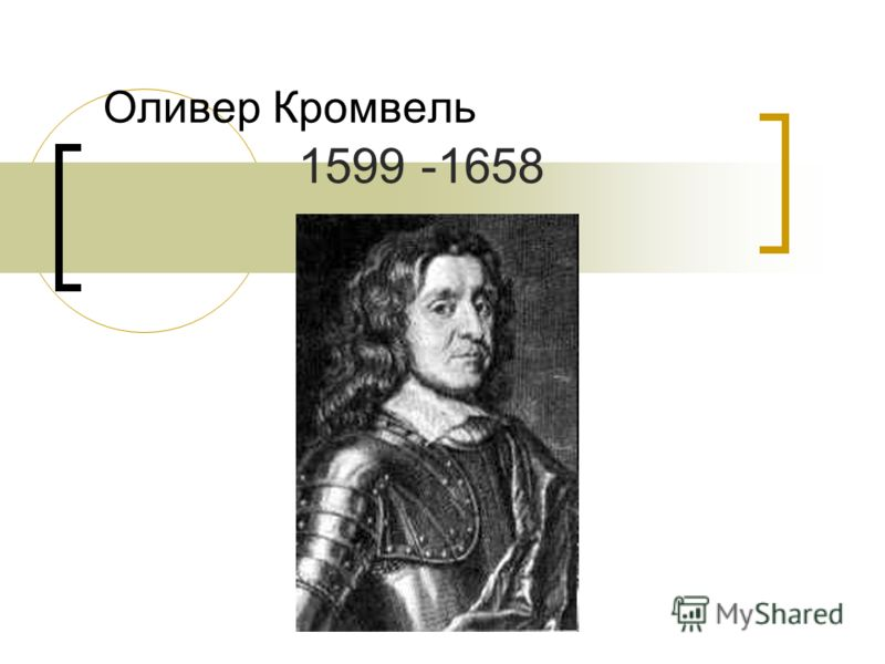 Оливер Кромвель 1599 -1658