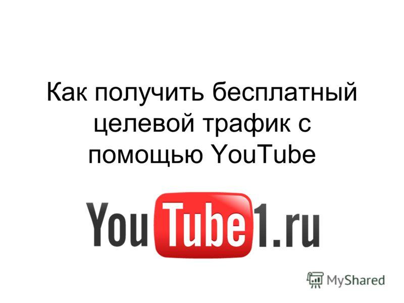 Как получить бесплатный целевой трафик с помощью YouTube