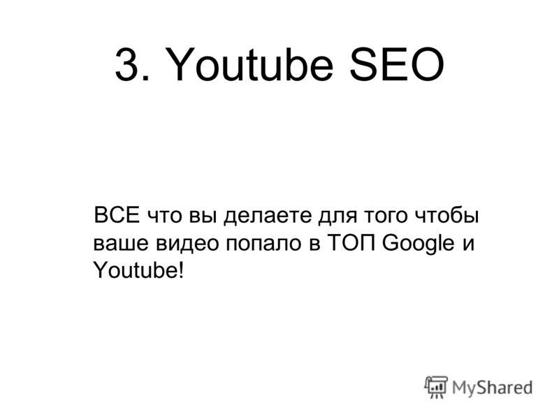 3. Youtube SEO ВСЕ что вы делаете для того чтобы ваше видео попало в ТОП Google и Youtube!