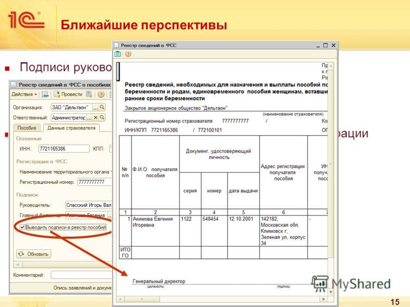 15 Ближайшие перспективы Подписи руководителей в «бумажных» реестрах: не предусмотрены приказами ФСС, могут быть выведены по желанию пользователя. Доступно в опубликованной тестовой версии конфигурации ЗУП 2.5.41.1.