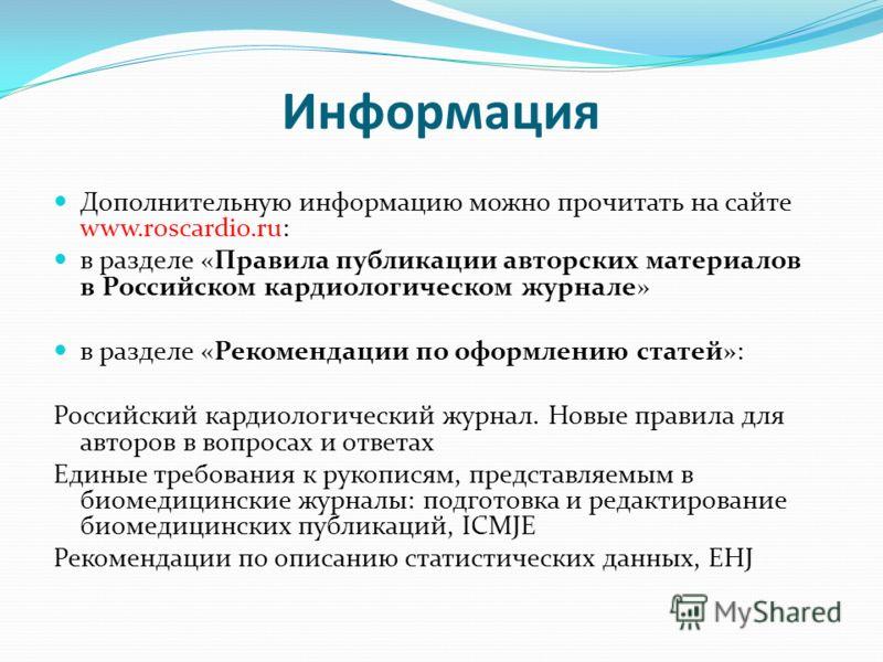 Информация Дополнительную информацию можно прочитать на сайте www.roscardio.ru: в разделе «Правила публикации авторских материалов в Российском кардиологическом журнале» в разделе «Рекомендации по оформлению статей»: Российский кардиологический журна
