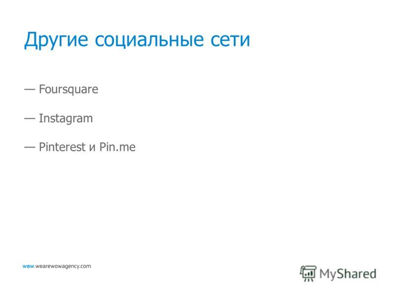 Foursquare Instagram Pinterest и Pin.me Другие социальные сети