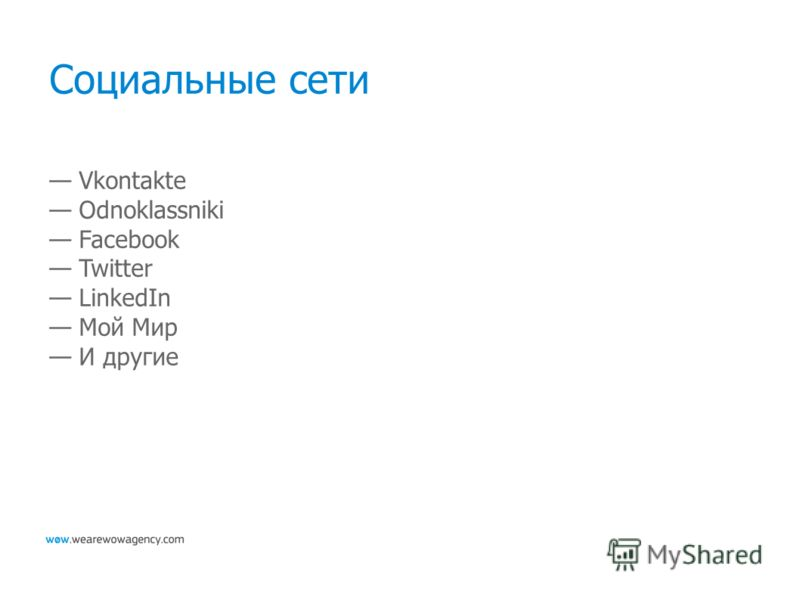 Vkontakte Odnoklassniki Facebook Twitter LinkedIn Мой Мир И другие Социальные сети