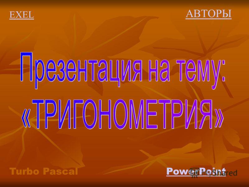 АВТОРЫ EXEL Turbo PascalPowerPoint