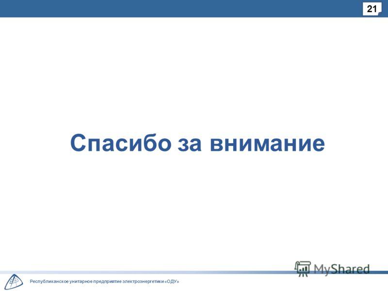 Республиканское унитарное предприятие электроэнергетики «ОДУ» Спасибо за внимание 21