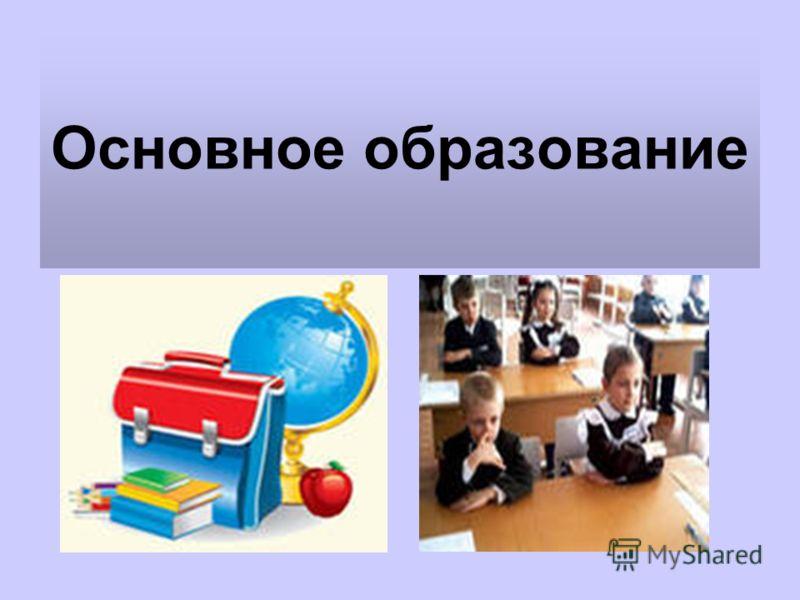 Основное образование