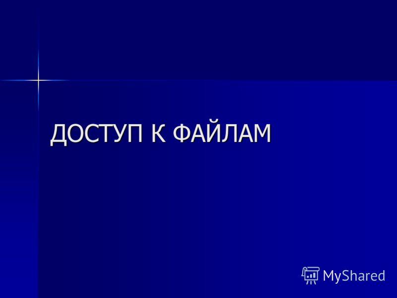 ДОСТУП К ФАЙЛАМ