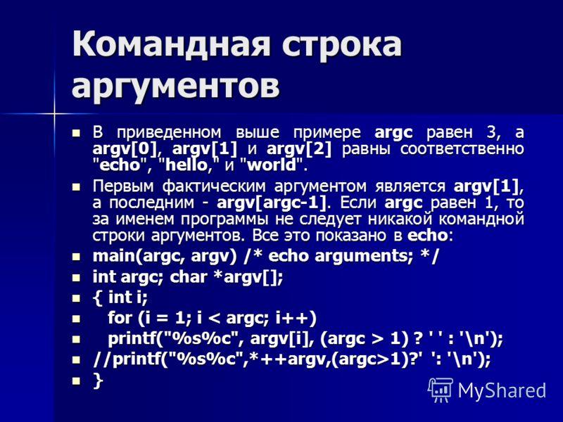 Командная строка аргументов В приведенном выше примере argc равен 3, а argv[0], argv[1] и argv[2] равны соответственно