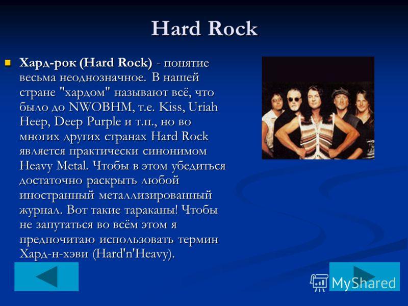 Hard Rock Хард-рок (Hard Rock) - понятие весьма неоднозначное. В нашей стране