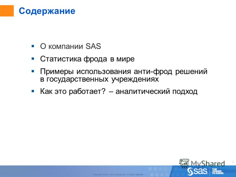 2 Copyright © 2010, SAS Institute Inc. All rights reserved. Содержание О компании SAS Статистика фрода в мире Примеры использования анти-фрод решений в государственных учреждениях Как это работает? – аналитический подход