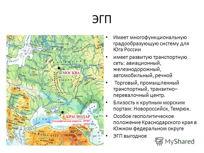 ЭГП Имеет многофункциональную градообразующую систему для Юга России имеет развитую транспортную сеть: авиационный, железнодорожный, автомобильный, речной Торговый, промышленный транспортный, транзитно– перевалочный центр. Близость к крупным морским