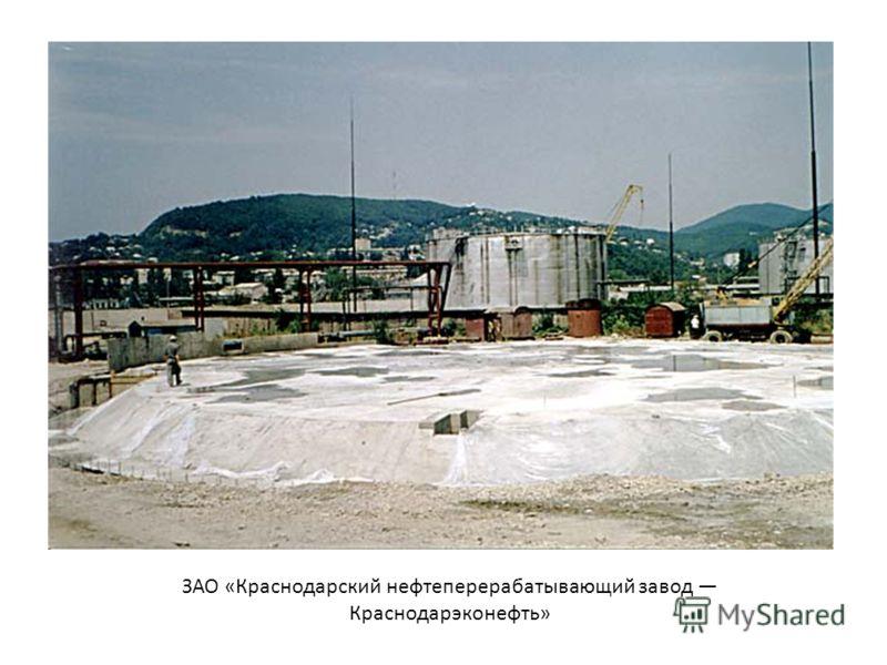 ЗАО «Краснодарский нефтеперерабатывающий завод Краснодарэконефть»