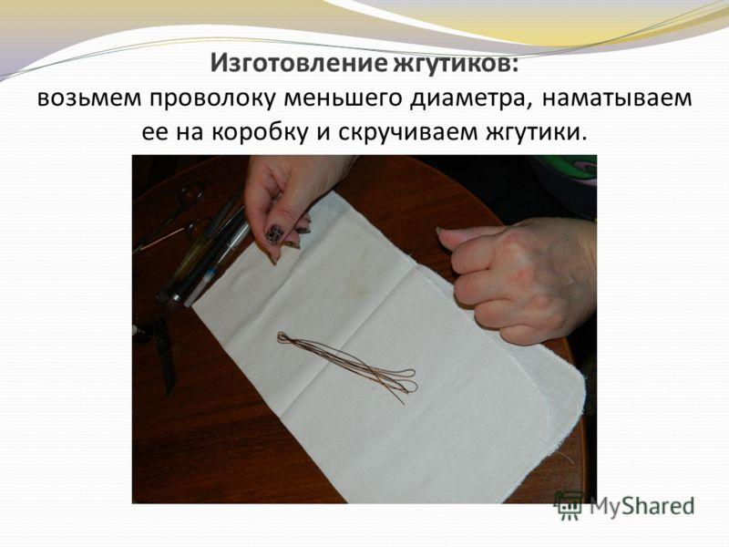 Изготовление жгутиков: возьмем проволоку меньшего диаметра, наматываем ее на коробку и скручиваем жгутики.