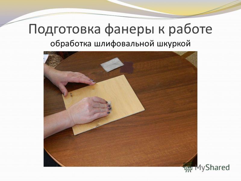 Подготовка фанеры к работе обработка шлифовальной шкуркой